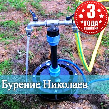 Бурение Николаев