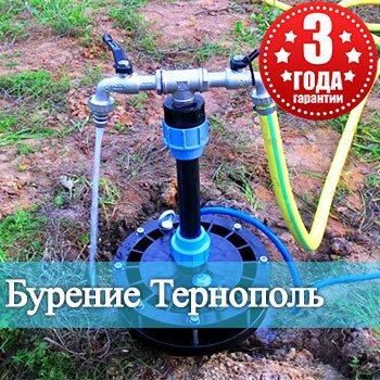 Бурение Тернополь