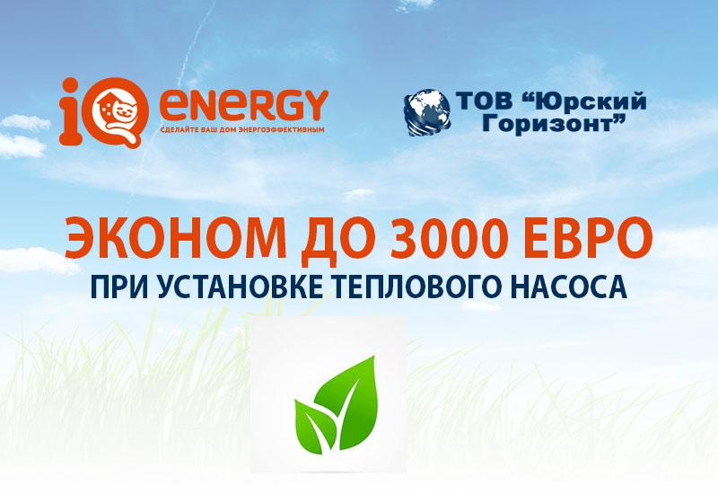 IQ ENERGY РУС