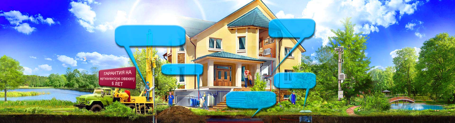 Обустройство артезианских скважин в Украине